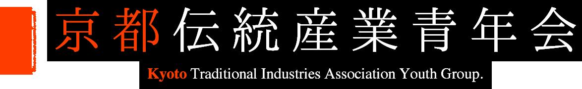京都伝統産業青年会