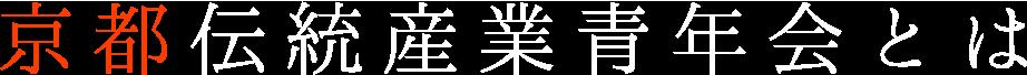 京都伝統産業青年会とは