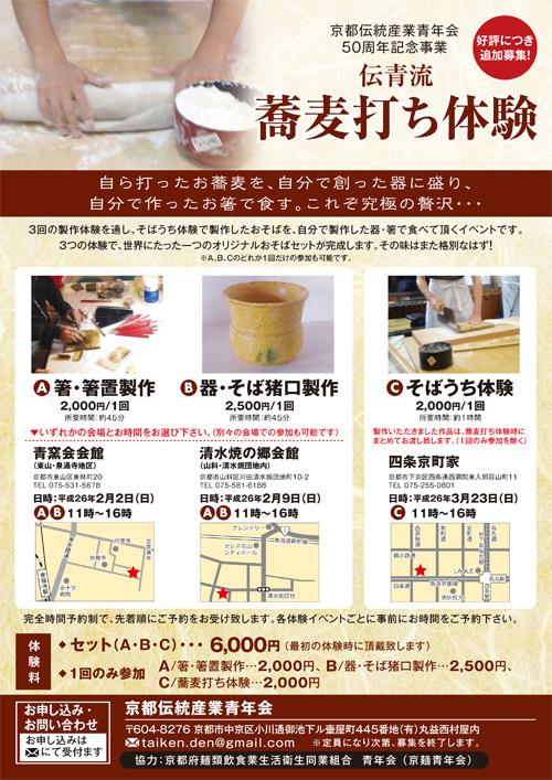 flyer20140202