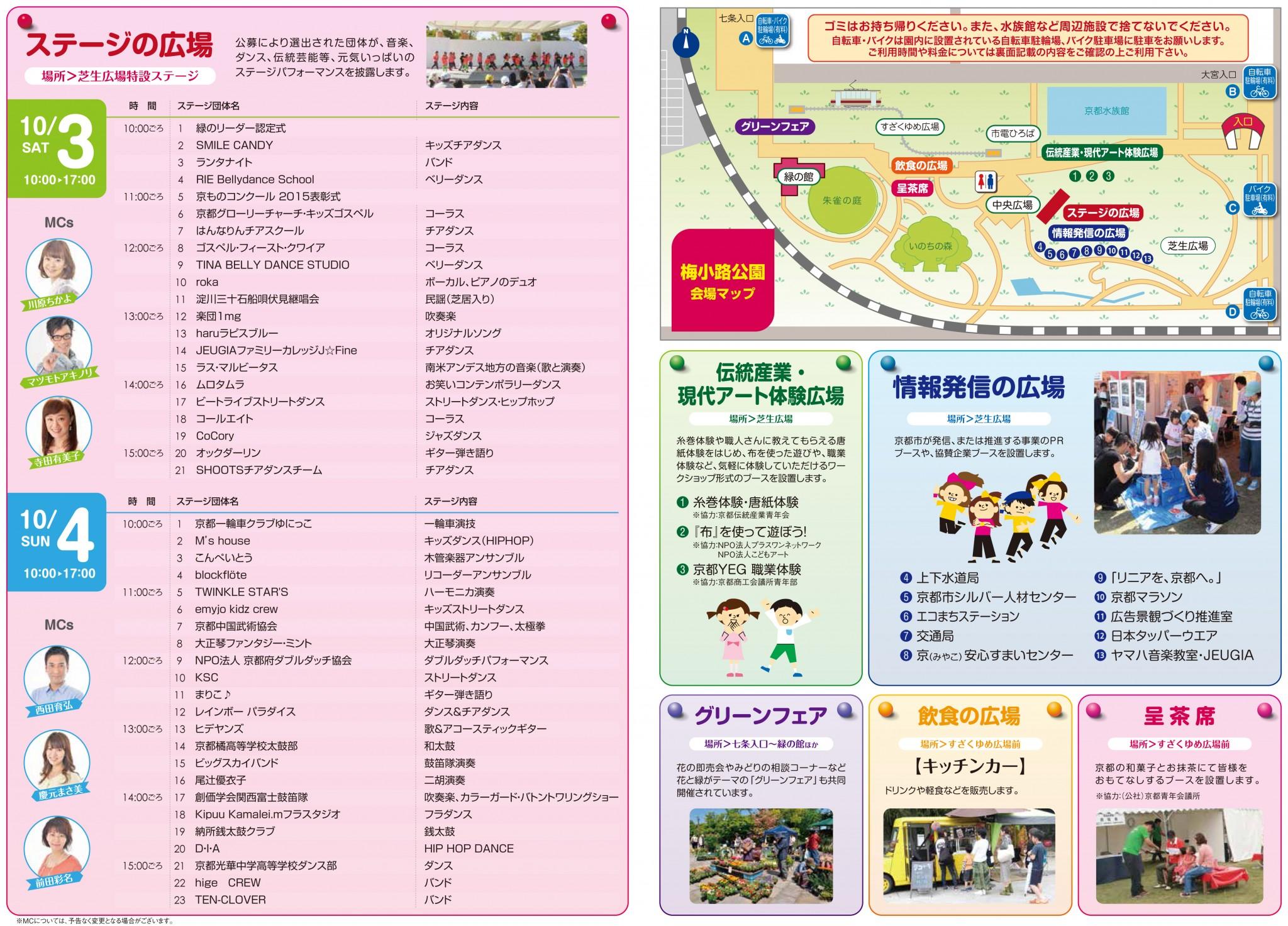 ふれあいステージリーフレット(最終)-2