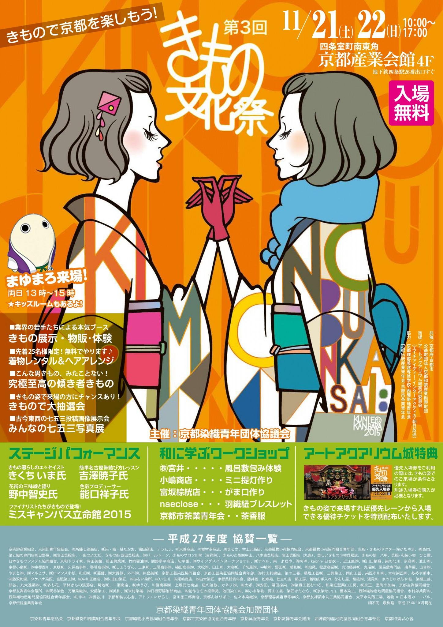 きもの文化祭A2ポスター最終CS3-OL